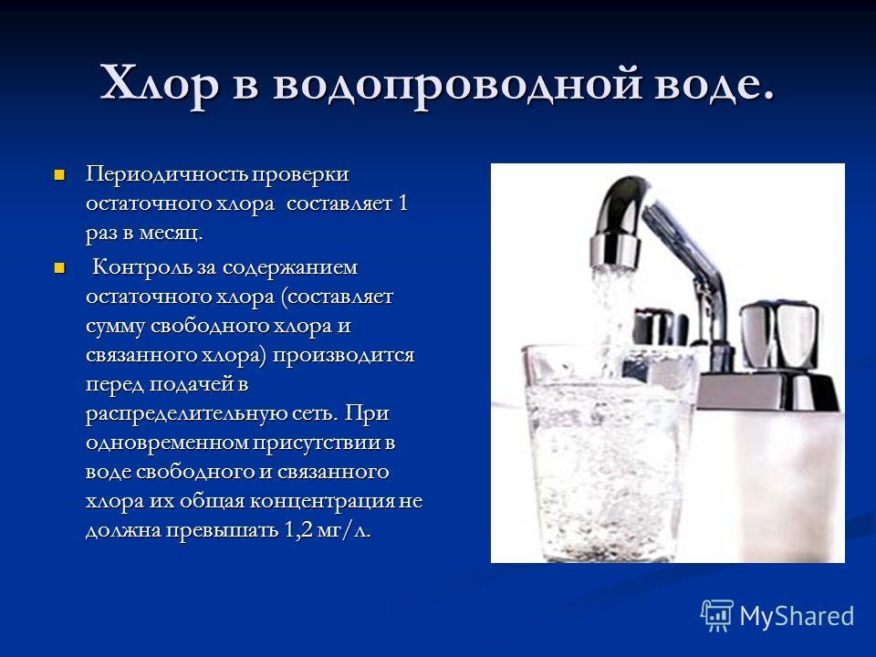 Хлор в водопроводной воде. Периодичность проверки остаточного хлора составляет 1 раз в месяц. Периодичность проверки остаточного хлора составляет 1 раз в месяц. Контроль за содержанием остаточного хлора (составляет сумму свободного хлора и связанного