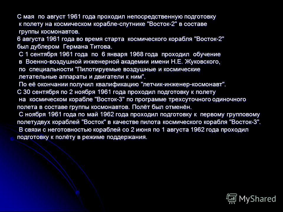 С мая по август 1961 года проходил непосредственную подготовку к полету на космическом корабле-спутнике