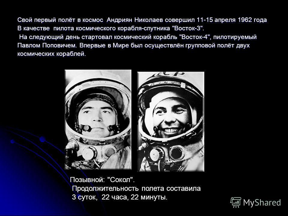 Свой первый полёт в космос Андриян Николаев совершил 11-15 апреля 1962 года В качестве пилота космического корабля-спутника