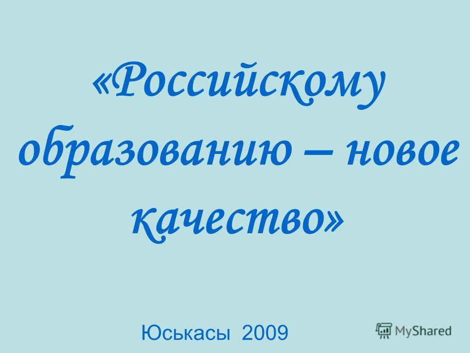 «Российскому образованию – новое качество» Юськасы 2009