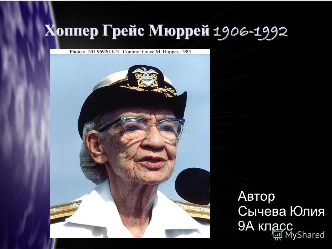 Хоппер Грейс Мюррей 1906-1992 Автор Сычева Юлия 9А класс