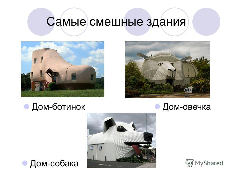 Самые смешные здания Дом-ботинок Дом-собака Дом-овечка