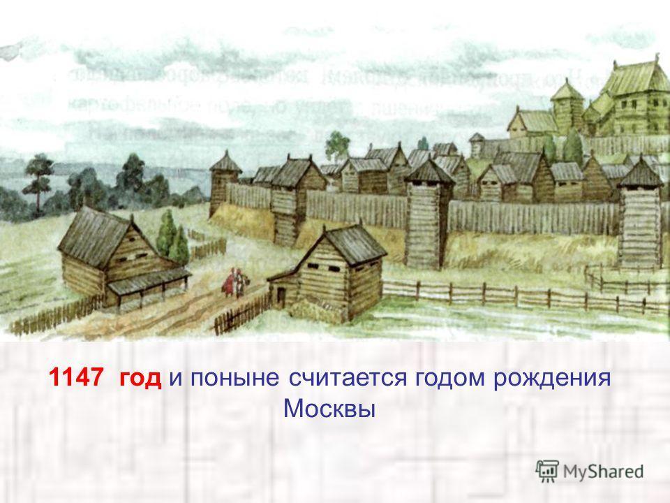 1147 год и поныне считается годом рождения Москвы
