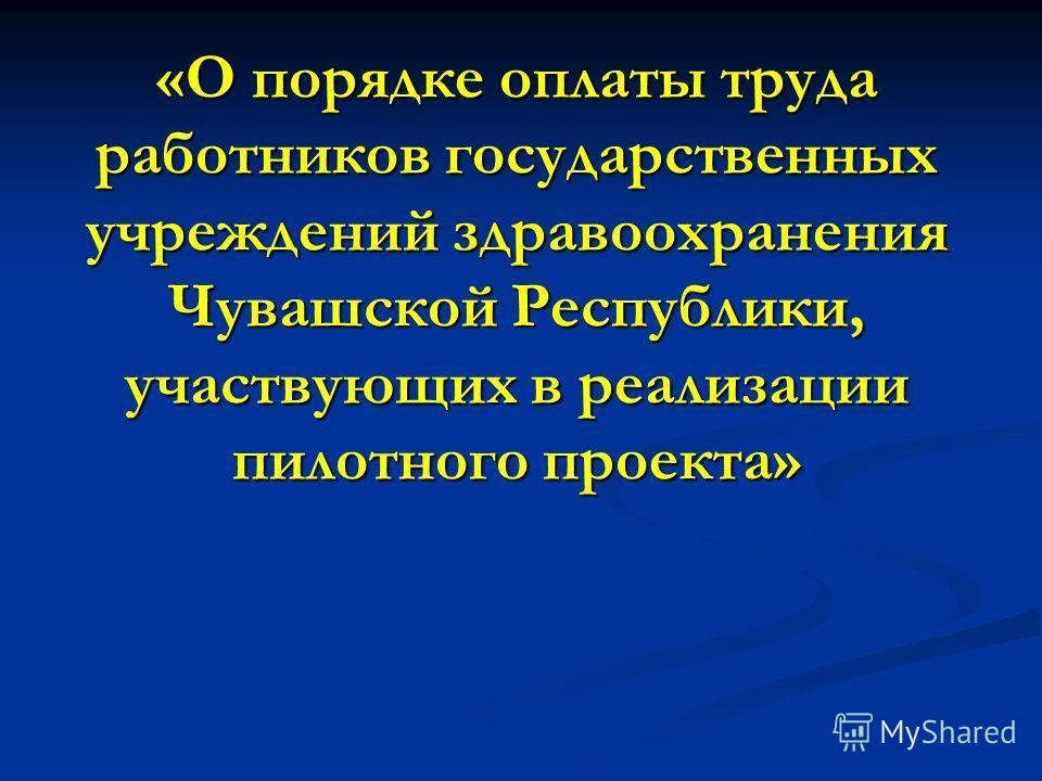«О порядке оплаты труда работников государственных учреждений здравоохранения Чувашской Республики, участвующих в реализации пилотного проекта»
