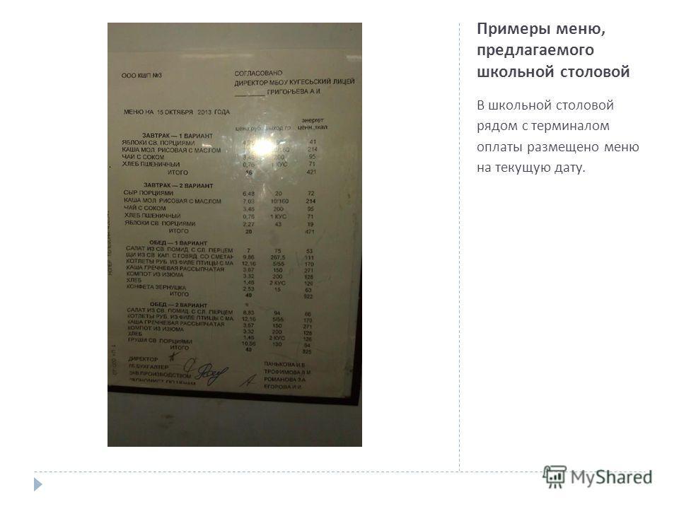 Примеры меню, предлагаемого школьной столовой В школьной столовой рядом с терминалом оплаты размещено меню на текущую дату.