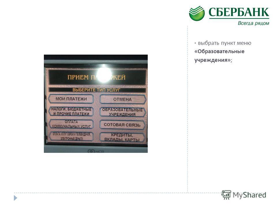 выбрать пункт меню « Образовательные учреждения »;