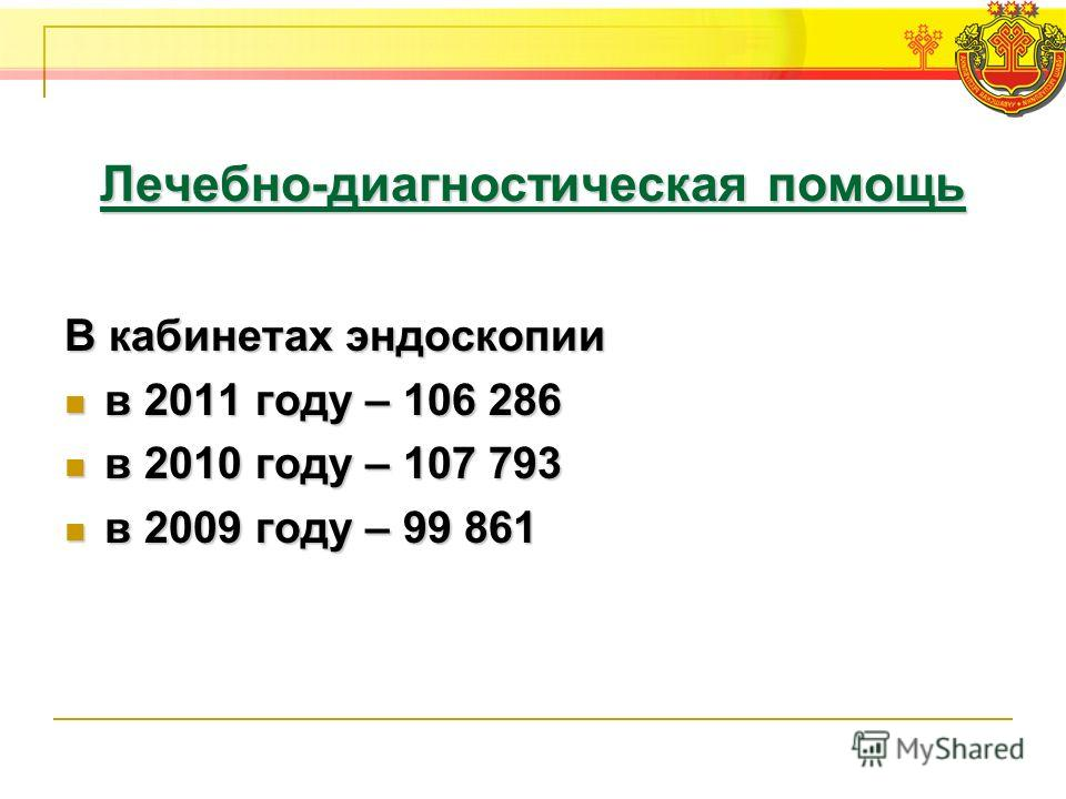 Лечебно-диагностическая помощь В кабинетах эндоскопии в 2011 году – 106 286 в 2011 году – 106 286 в 2010 году – 107 793 в 2010 году – 107 793 в 2009 году – 99 861 в 2009 году – 99 861
