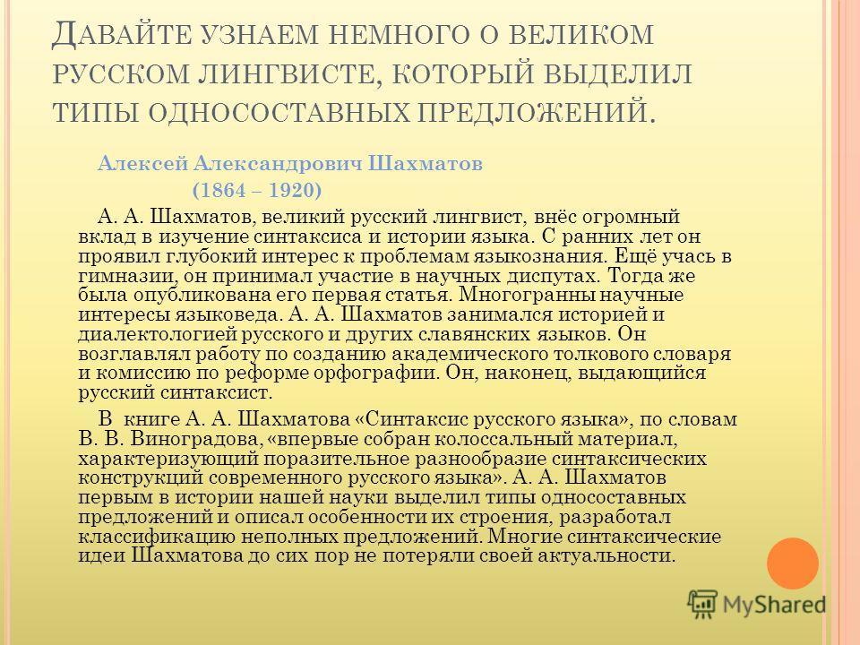 Алексей Александрович Шахматов (1864 – 1920) А. А. Шахматов, великий русский лингвист, внёс огромный вклад в изучение синтаксиса и истории языка. С ранних лет он проявил глубокий интерес к проблемам языкознания. Ещё учась в гимназии, он принимал учас
