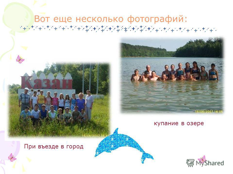 Вот еще несколько фотографий: купание в озере При въезде в город