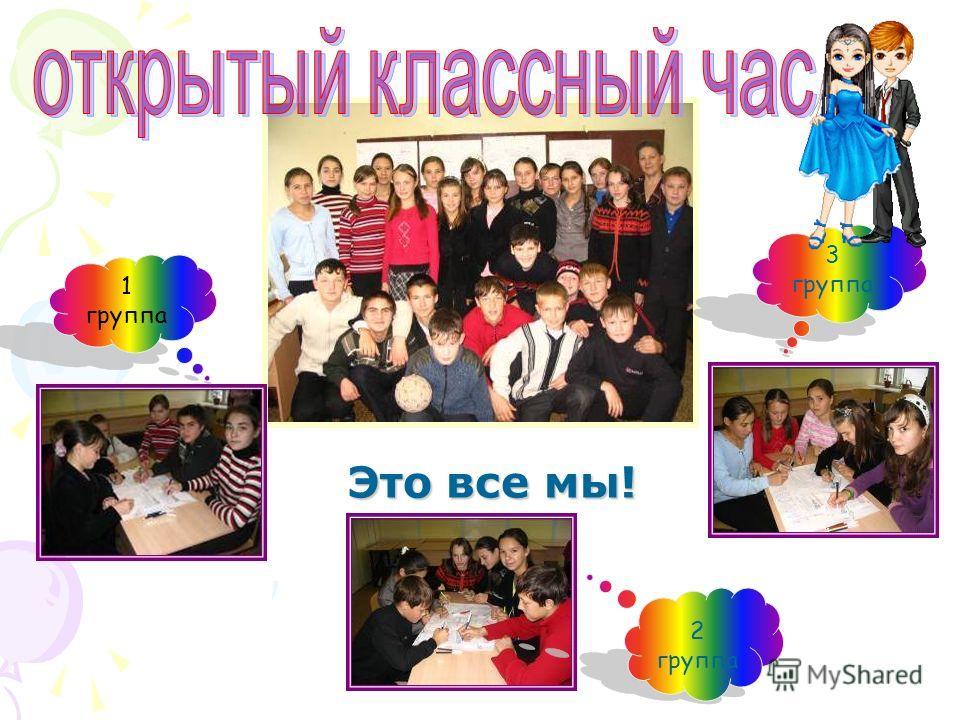 1 группа 2 группа 3 группа Это все мы!