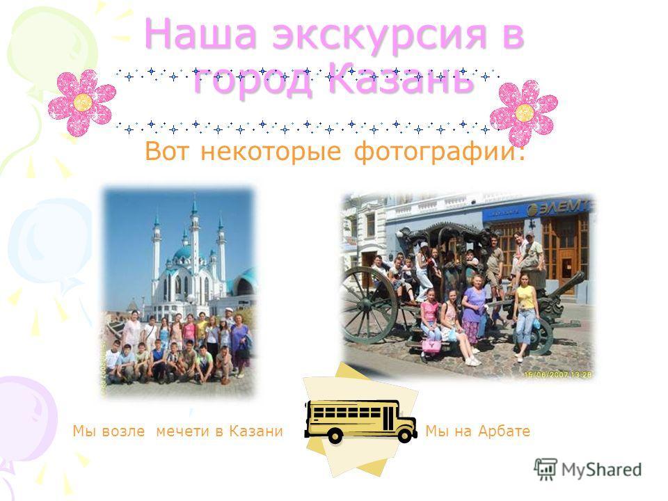 Наша экскурсия в город Казань Вот некоторые фотографии: Мы возле мечети в Казани Мы на Арбате