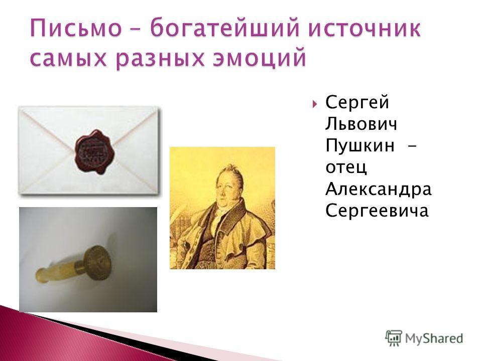Сергей Львович Пушкин - отец Александра Сергеевича