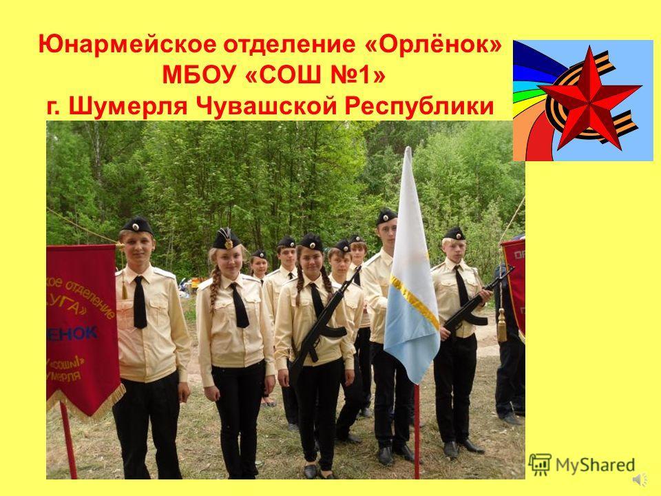Юнармейское отделение «Орлёнок» МБОУ «СОШ 1» г. Шумерля Чувашской Республики