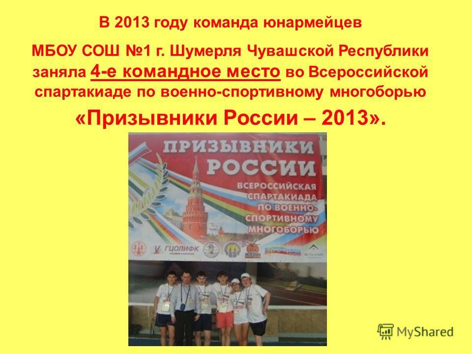 В 2013 году команда юнармейцев МБОУ СОШ 1 г. Шумерля Чувашской Республики заняла 4-е командное место во Всероссийской спартакиаде по военно-спортивному многоборью «Призывники России – 2013».