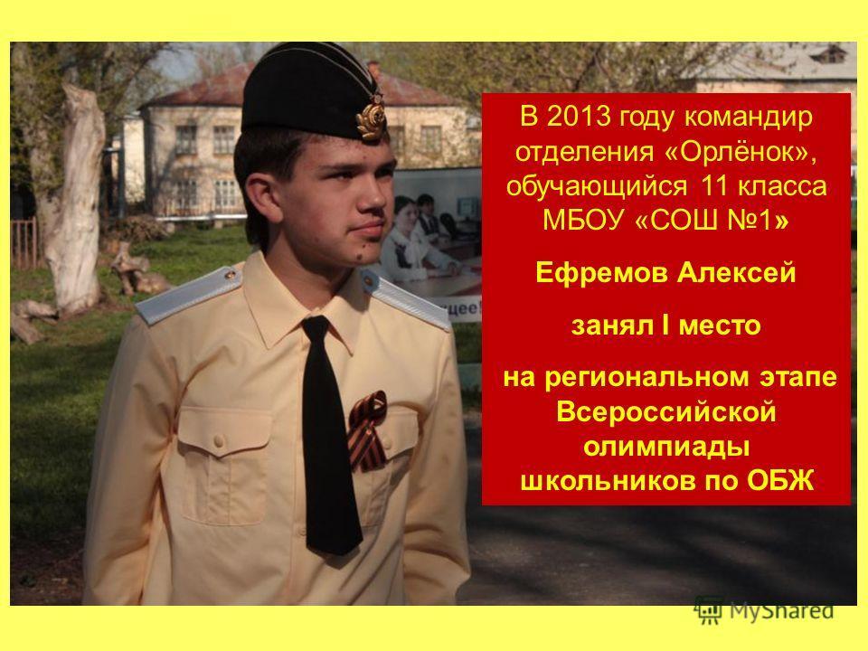 В 2013 году командир отделения «Орлёнок», обучающийся 11 класса МБОУ «СОШ 1» Ефремов Алексей занял I место на региональном этапе Всероссийской олимпиады школьников по ОБЖ