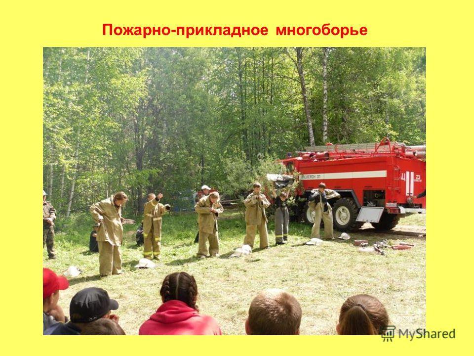 Пожарно-прикладное многоборье