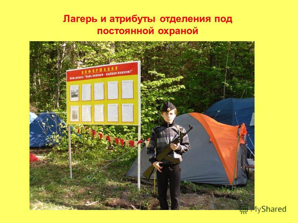 Лагерь и атрибуты отделения под постоянной охраной