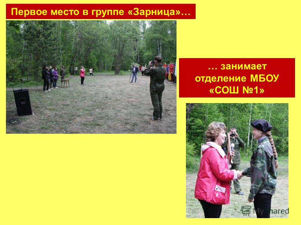 Первое место в группе «Зарница»… … занимает отделение МБОУ «СОШ 1»