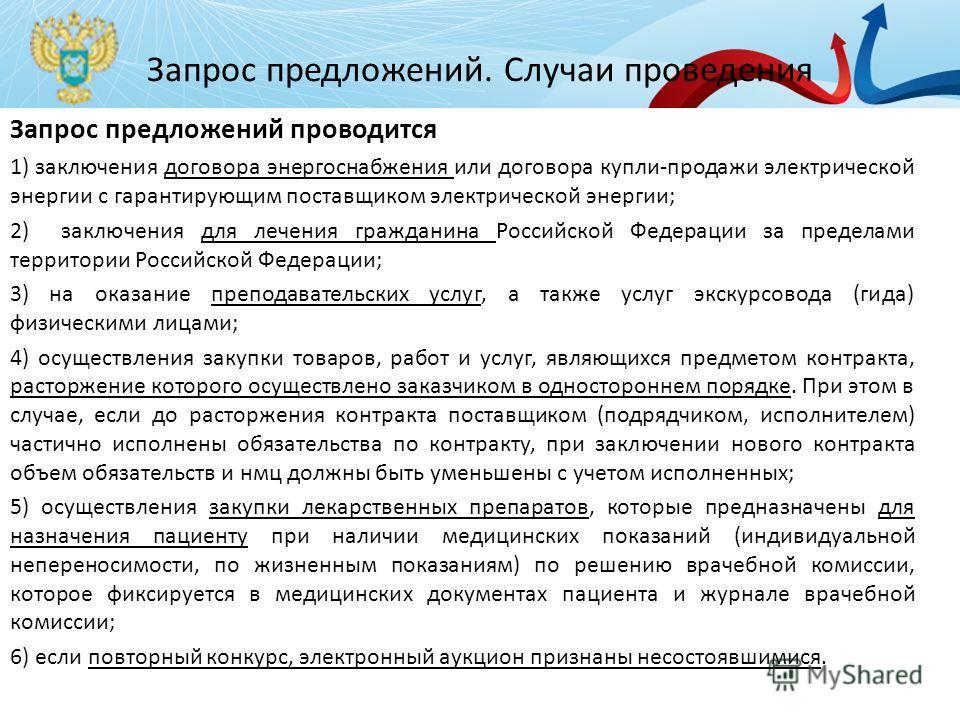 Запрос предложений. Случаи проведения Запрос предложений проводится 1) заключения договора энергоснабжения или договора купли-продажи электрической энергии с гарантирующим поставщиком электрической энергии; 2) заключения для лечения гражданина Россий