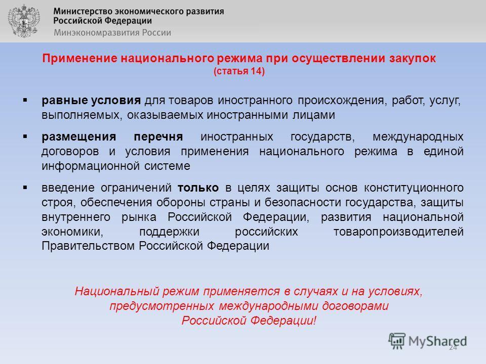 24 Применение национального режима при осуществлении закупок (статья 14) равные условия для товаров иностранного происхождения, работ, услуг, выполняемых, оказываемых иностранными лицами размещения перечня иностранных государств, международных догово