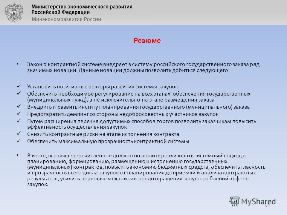 Резюме Закон о контрактной системе внедряет в систему российского государственного заказа ряд значимых новаций. Данные новации должны позволить добиться следующего: Установить позитивные векторы развития системы закупок Обеспечить необходимое регулир