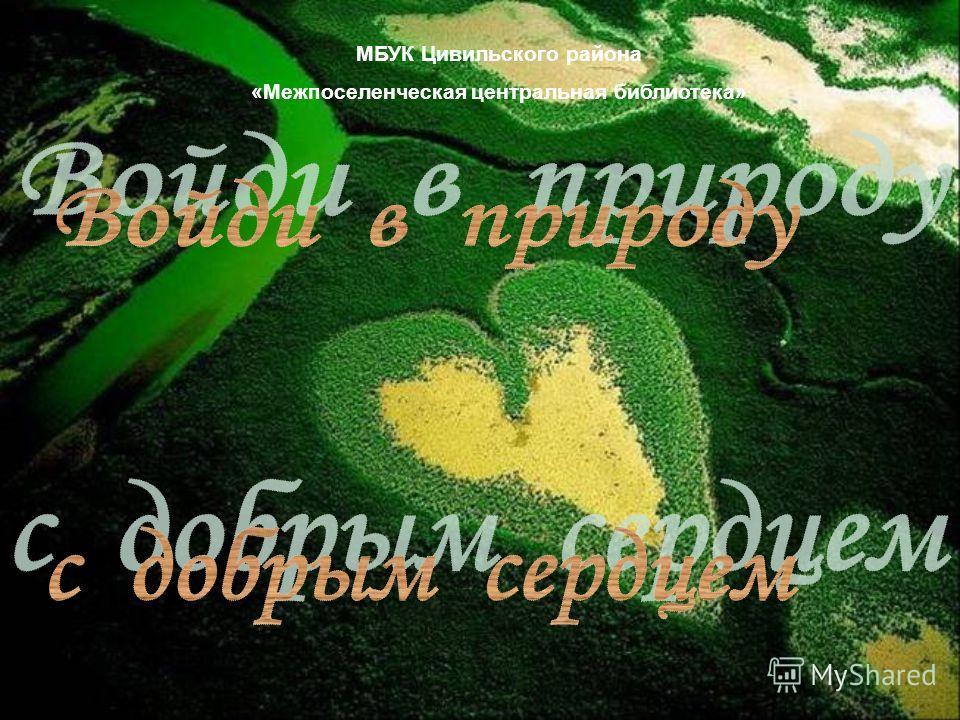МБУК Цивильского района «Межпоселенческая центральная библиотека»
