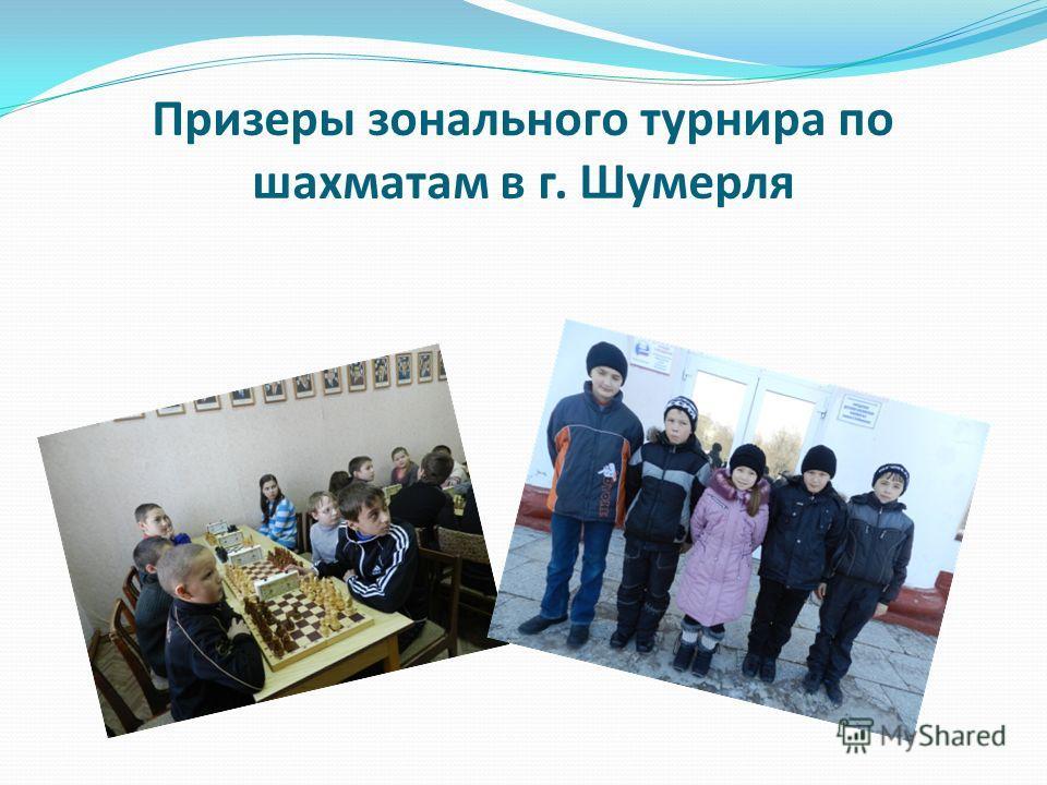 Призеры зонального турнира по шахматам в г. Шумерля