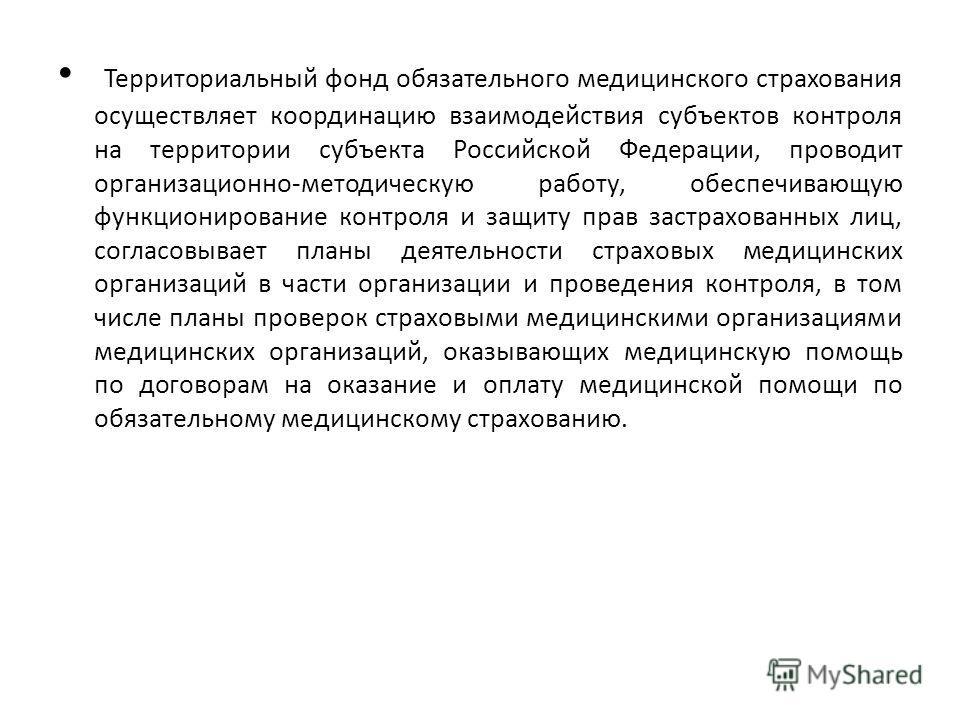Территориальный фонд обязательного медицинского страхования осуществляет координацию взаимодействия субъектов контроля на территории субъекта Российской Федерации, проводит организационно-методическую работу, обеспечивающую функционирование контроля