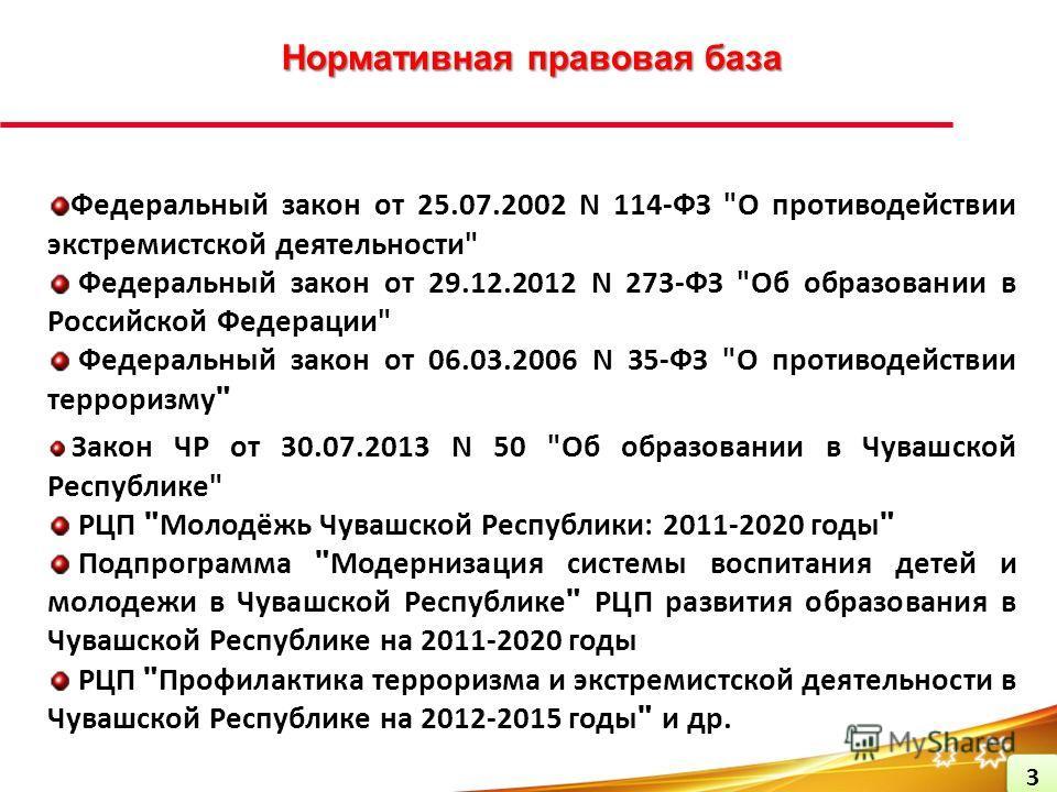 Федеральный закон от 25.07.2002 N 114-ФЗ