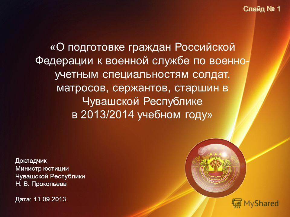 О подготовке граждан российской