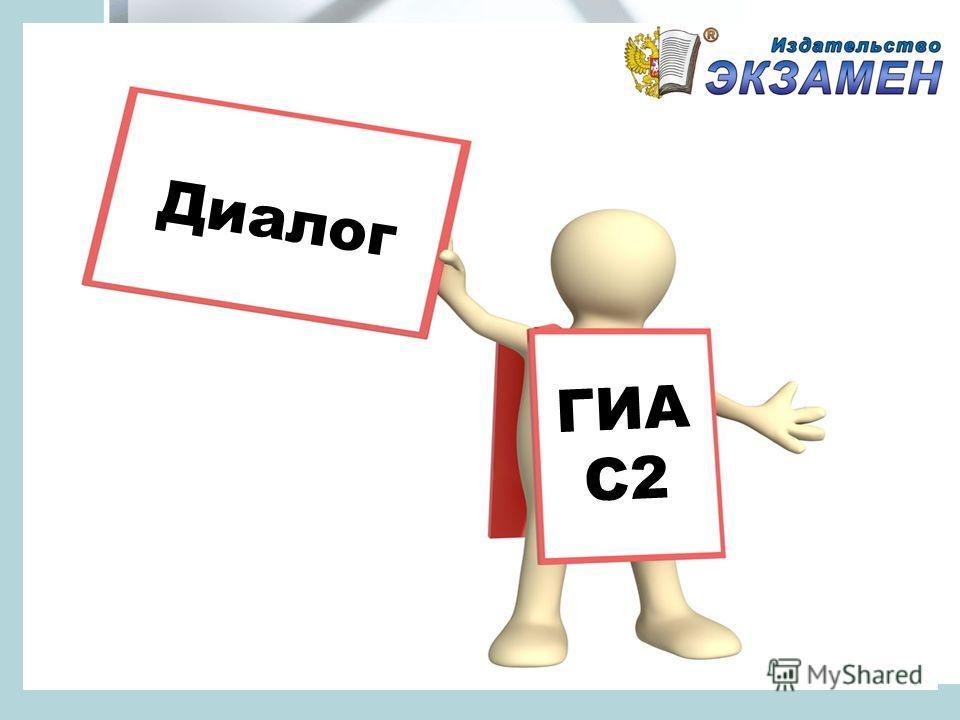 Диалог ГИА С2