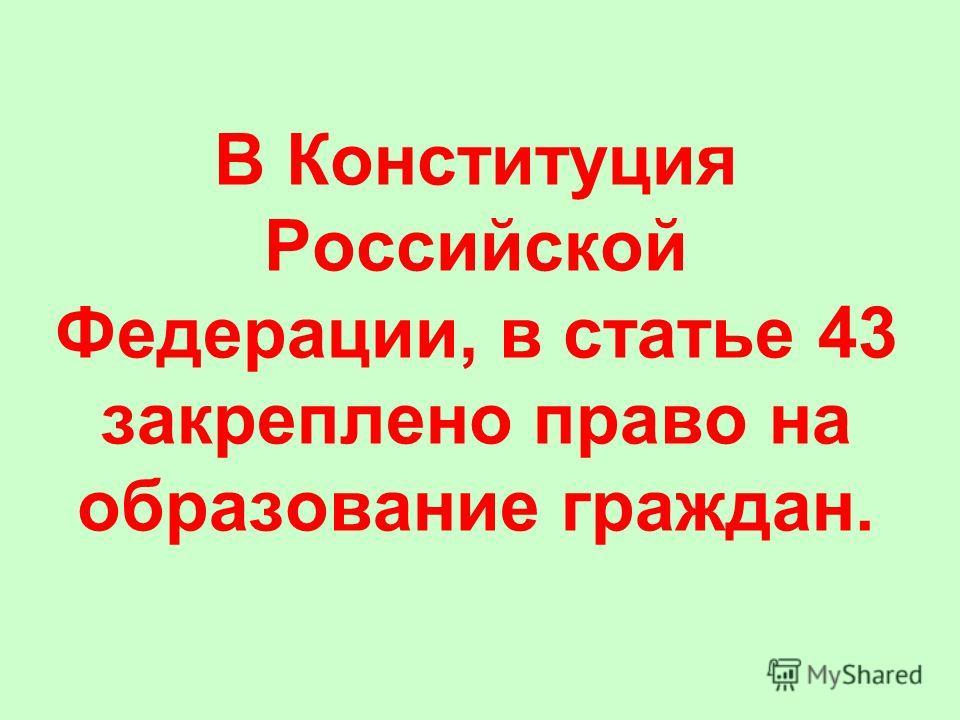 В Конституция Российской Федерации, в статье 43 закреплено право на образование граждан.