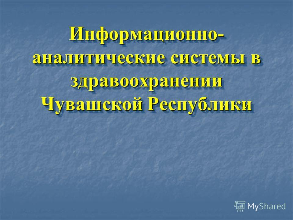 Информационно- аналитические системы в здравоохранении Чувашской Республики