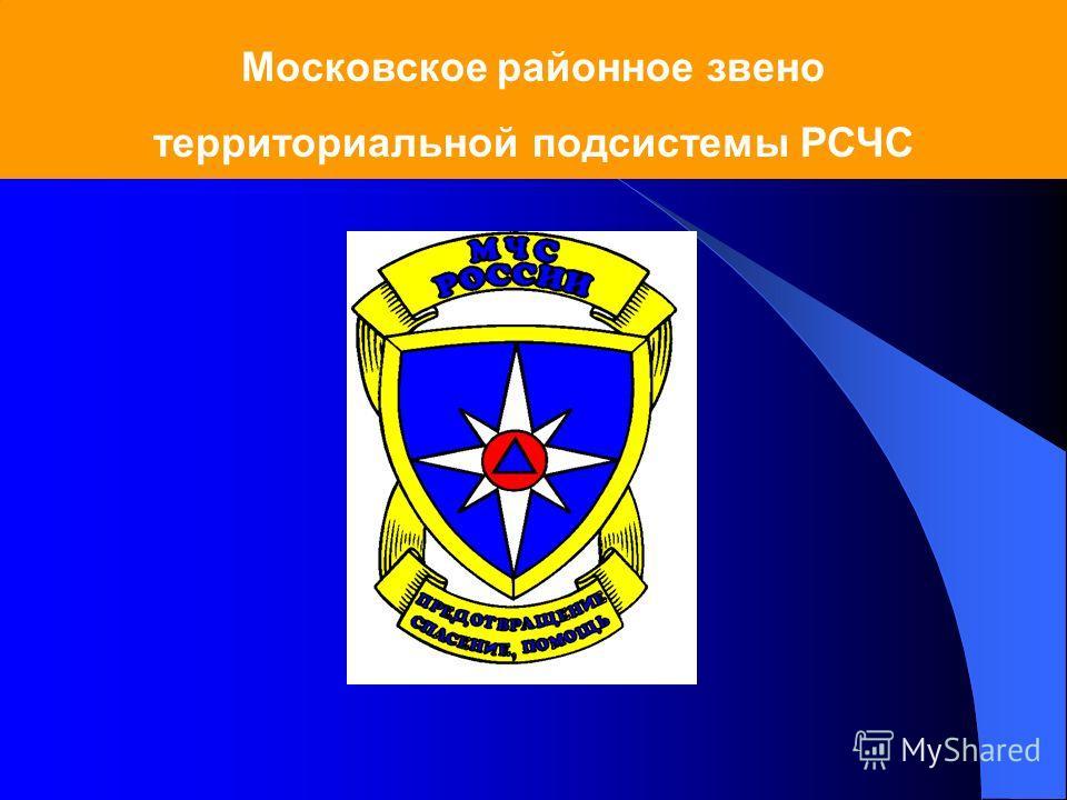 Московское районное звено территориальной подсистемы РСЧС