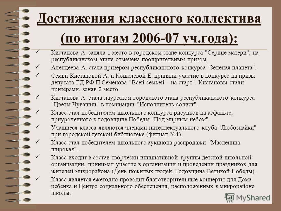 Достижения классного коллектива (по итогам 2006-07 уч.года): Кистанова А. заняла 1 место в городском этапе конкурса