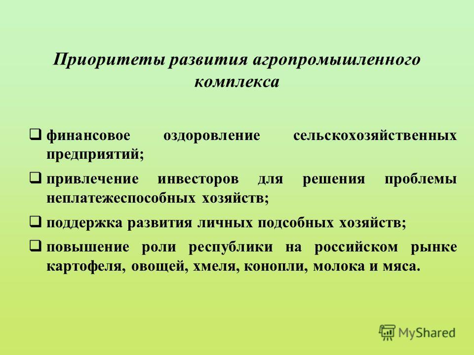 Приоритеты развития агропромышленного комплекса финансовое оздоровление сельскохозяйственных предприятий; привлечение инвесторов для решения проблемы неплатежеспособных хозяйств; поддержка развития личных подсобных хозяйств; повышение роли республики