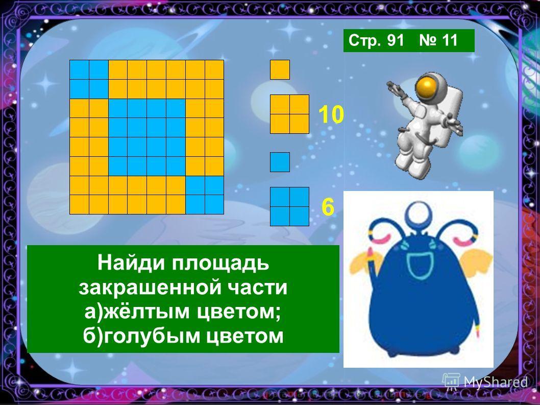 10 6 Найди площадь закрашенной части а)жёлтым цветом; б)голубым цветом Стр. 91 11