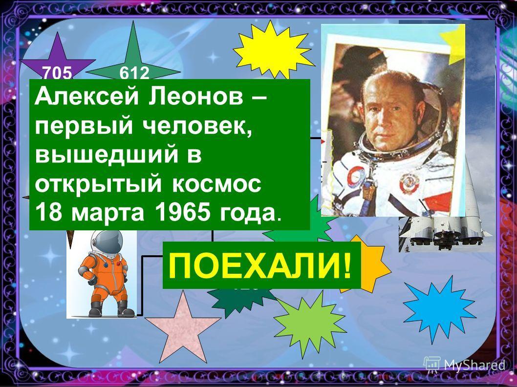 438 612 750 120 705 102 Алексей Леонов – первый человек, вышедший в открытый космос 18 марта 1965 года. ПОЕХАЛИ!