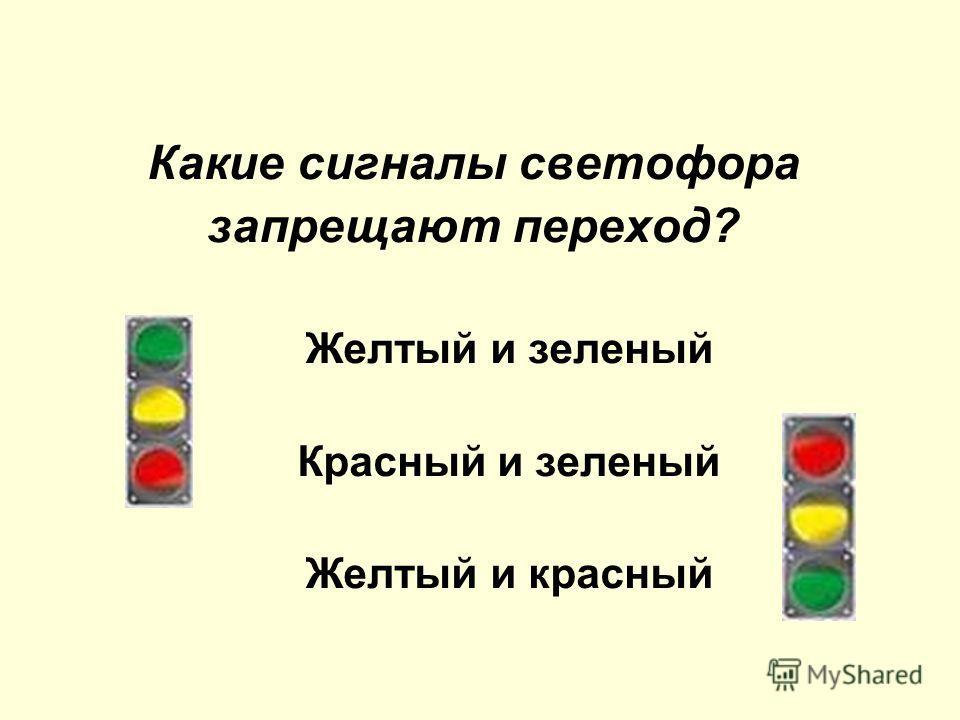 Какие сигналы светофора запрещают переход? Желтый и зеленый Красный и зеленый Желтый и красный