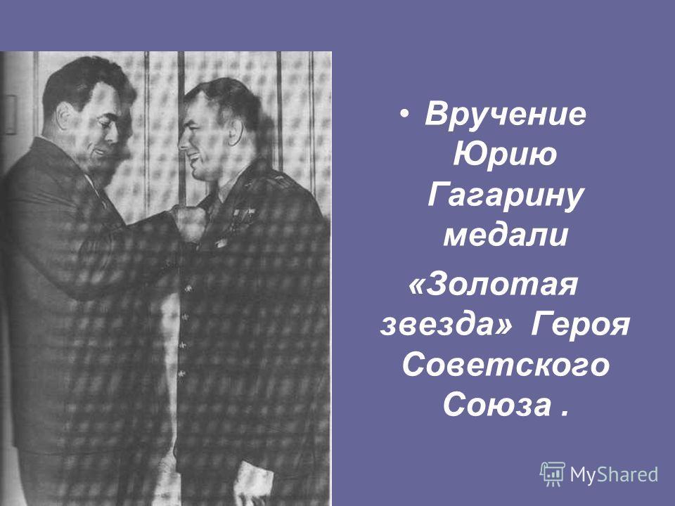 Вручение Юрию Гагарину медали «Золотая звезда» Героя Советского Союза.