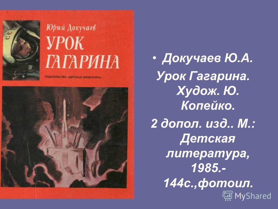 Докучаев Ю.А. Урок Гагарина. Худож. Ю. Копейко. 2 допол. изд.. М.: Детская литература, 1985.- 144с.,фотоил.