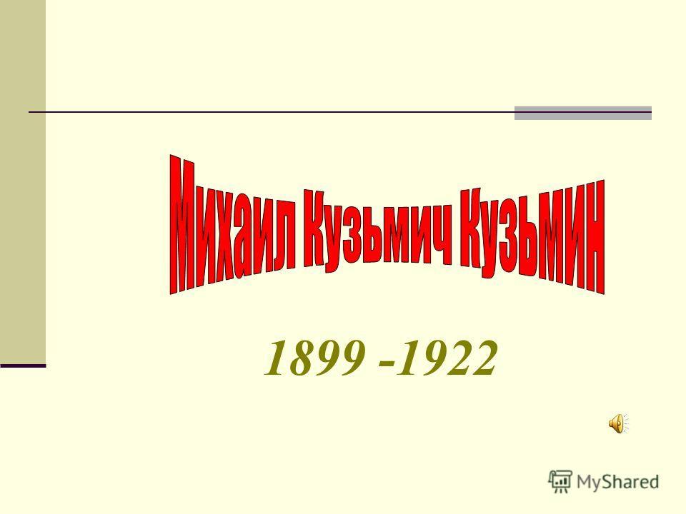 1899 -1922