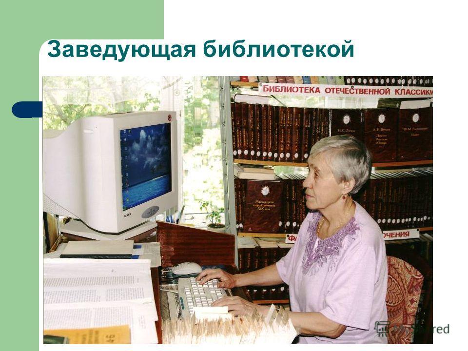 Заведующая библиотекой