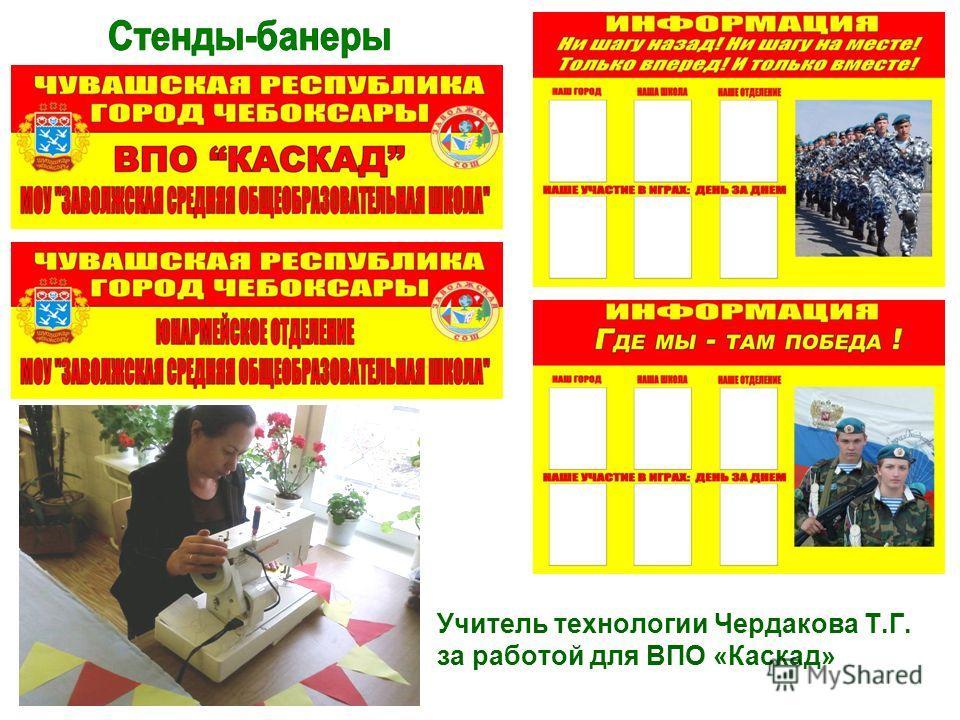 Учитель технологии Чердакова Т.Г. за работой для ВПО «Каскад»