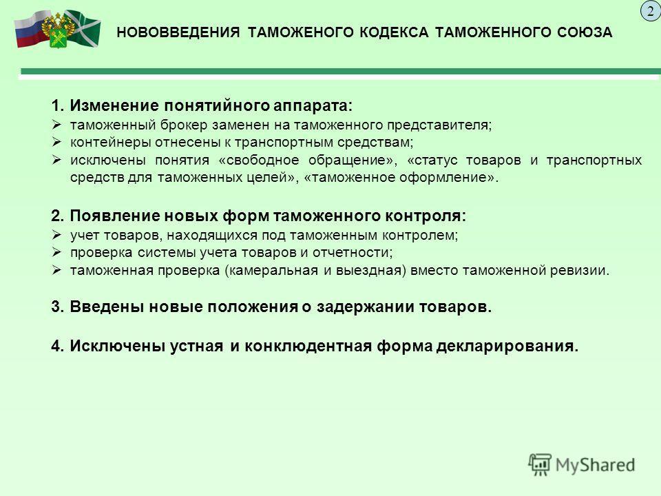 НОВОВВЕДЕНИЯ ТАМОЖЕНОГО КОДЕКСА ТАМОЖЕННОГО СОЮЗА 2 1. Изменение понятийного аппарата: таможенный брокер заменен на таможенного представителя; контейнеры отнесены к транспортным средствам; исключены понятия «свободное обращение», «статус товаров и тр