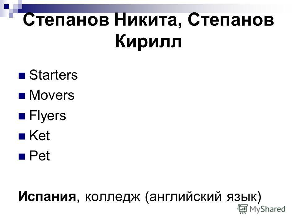 Степанов Никита, Степанов Кирилл Starters Movers Flyers Ket Pet Испания, колледж (английский язык)
