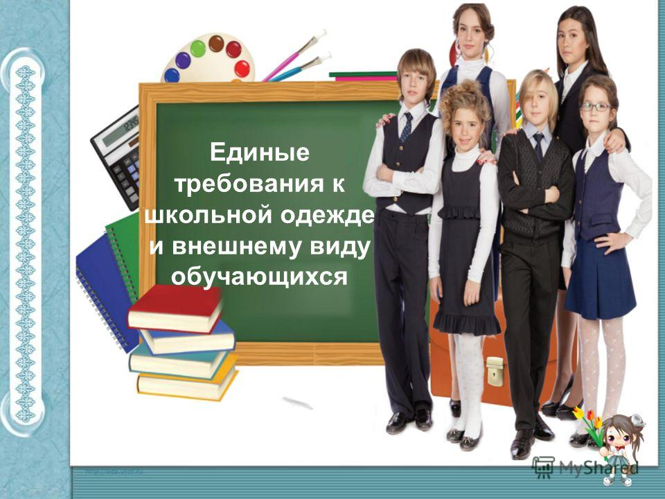Единые требования к школьной одежде и внешнему виду обучающихся