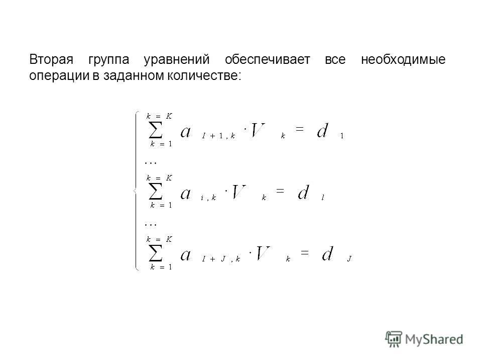 Вторая группа уравнений обеспечивает все необходимые операции в заданном количестве: