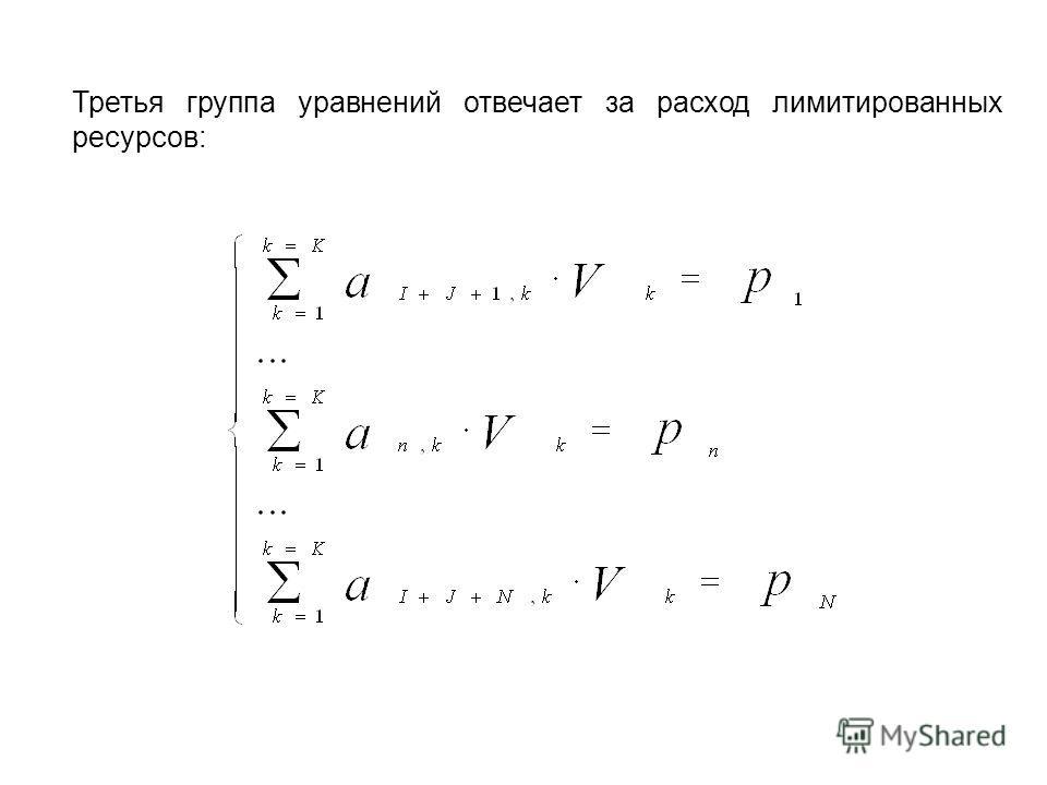 Третья группа уравнений отвечает за расход лимитированных ресурсов: