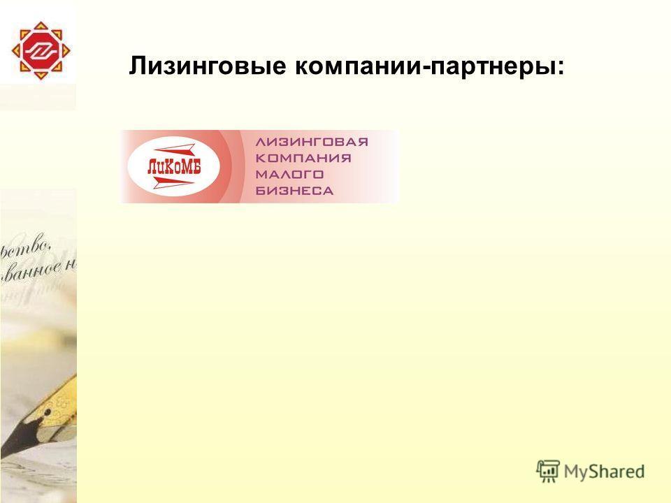 Лизинговые компании-партнеры: